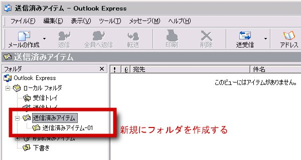 OutlookExpressの新規フォルダ作成画面