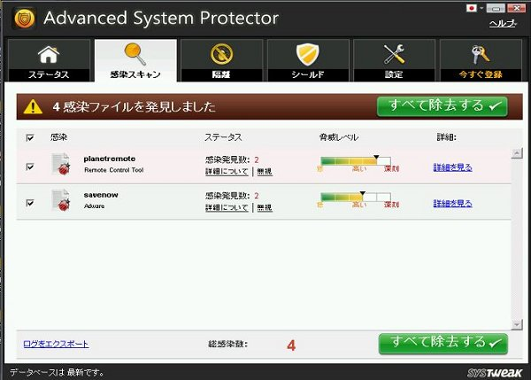 Advanced System Protectorの起動画面