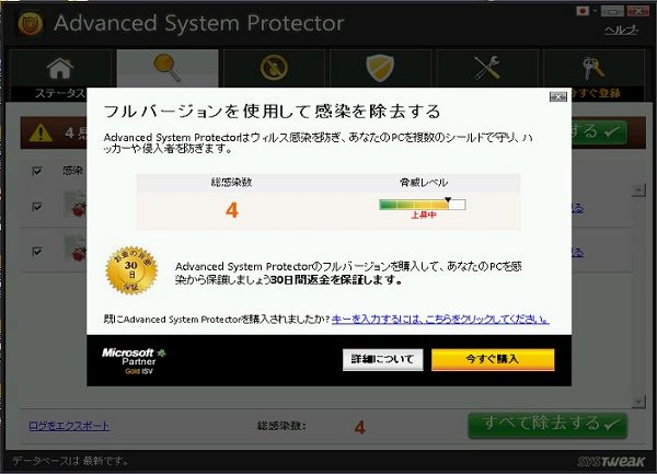 Advanced System Protectorのウイルススキャン実行画面