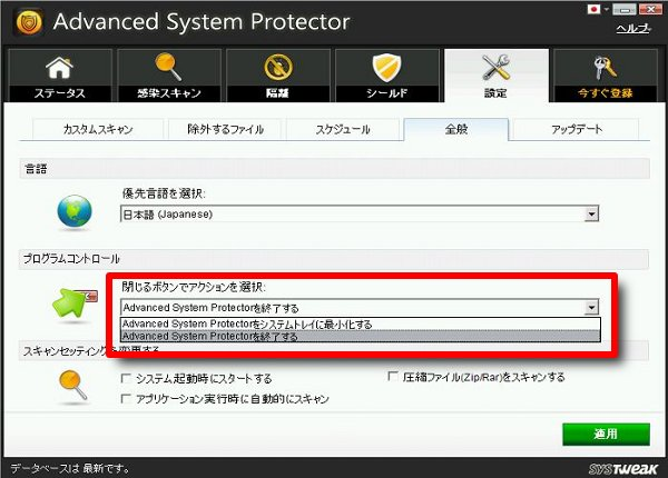 Advanced System Protectorを停止するメニュー