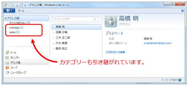 windowslive メール 移行